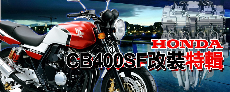 CB400SF  改裝特輯