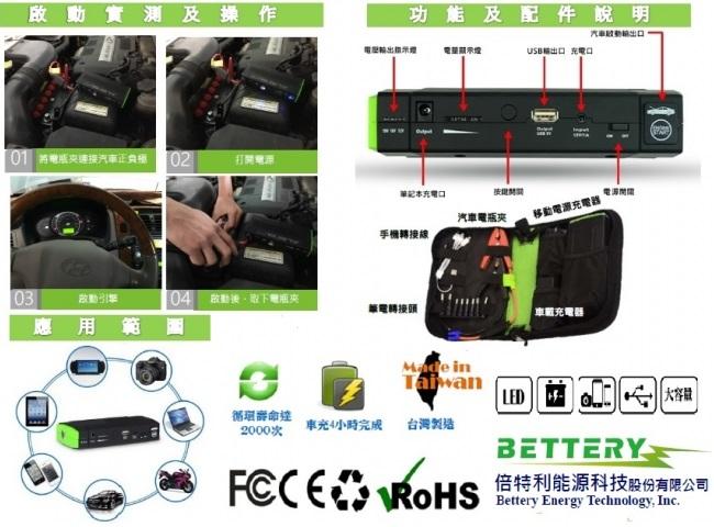 行動電霸-鋰鐵電池