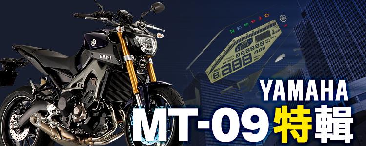 Yamaha MT-09改裝特輯 - 「Webike-摩托百貨」