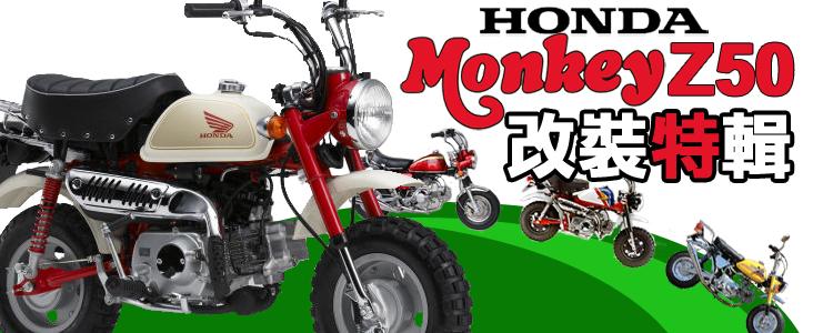 HONDA Monkey Z50改裝特輯