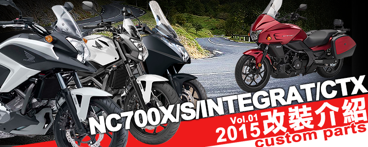 2015 NC700X/S/INTEGRA/CTX 最新改裝介紹