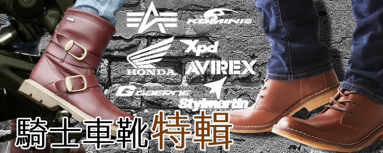 鞋 - 「Webike-摩托百貨」