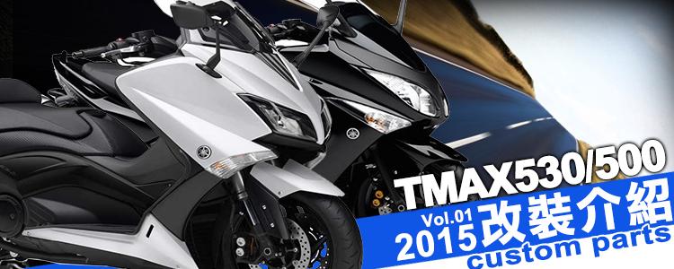 2015 TMAX530/500 最新改裝介紹