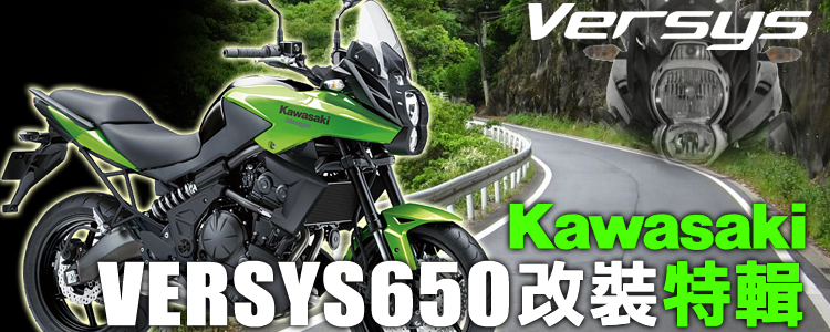 Kawasaki VERSYS650 改裝特輯