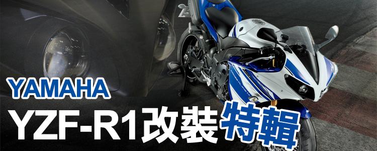 YZF-R1改裝特輯 - 「Webike-摩托百貨」