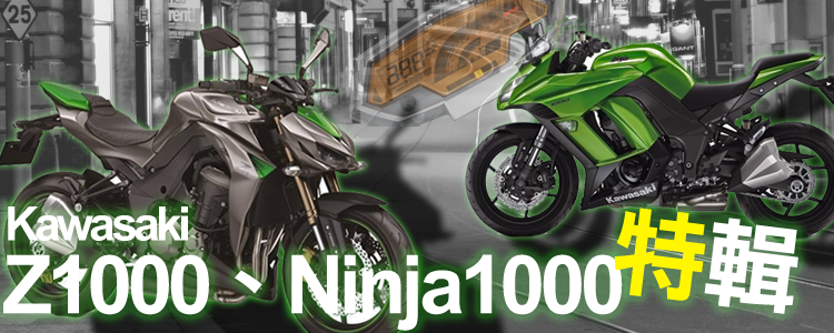 Z1000、Ninja1000專用改裝特輯