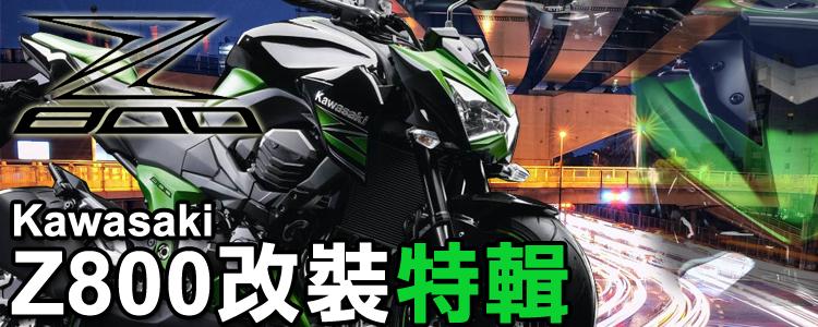 Kawasaki Z800改裝特輯