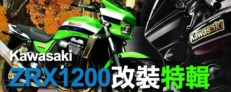 ZRX1200改裝特輯