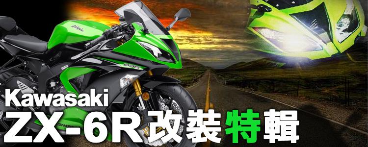 Kawasaki ZX-6R改裝特輯