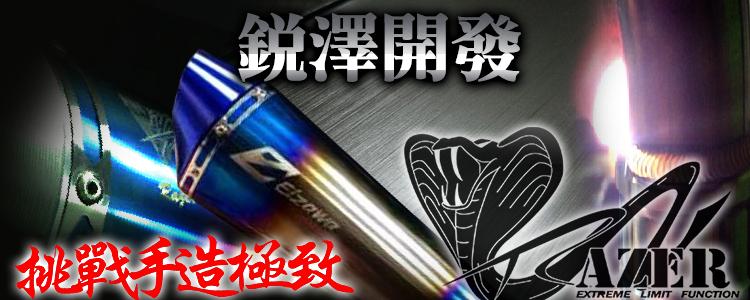 銳澤開發品牌特輯 - 「Webike-摩托百貨」