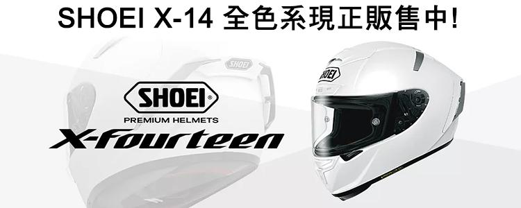 shoei-x-14 - 「Webike-摩托百貨」