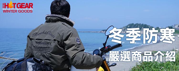 Hotgear冬季保暖特輯 - 「Webike-摩托百貨」