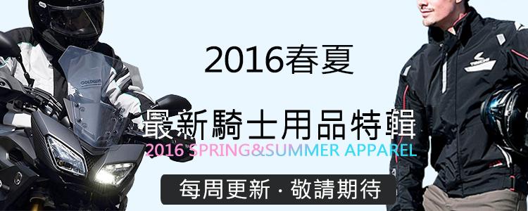 2016春夏最新騎士用品