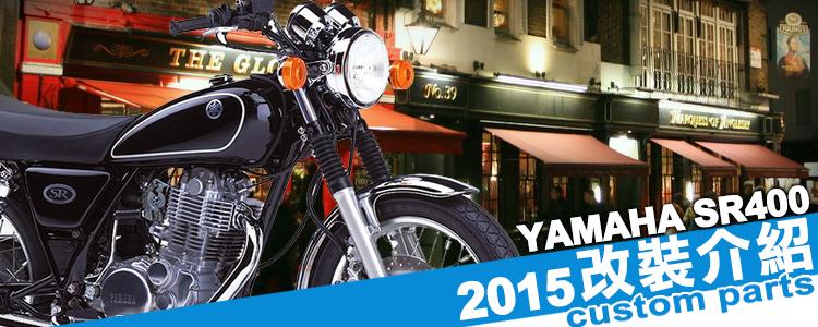 2015 SR400最新改裝介紹 - 「Webike-摩托百貨」