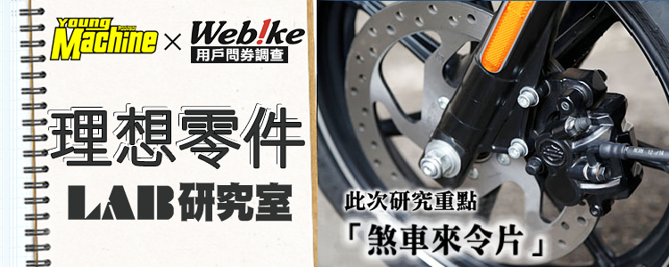 剎車來令片 - 「Webike-摩托百貨」