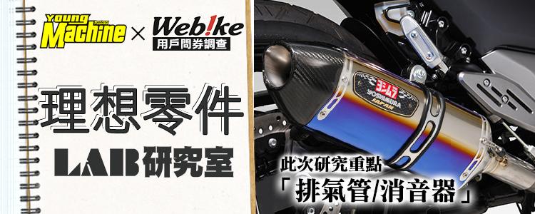 排氣管/消音器 - 「Webike-摩托百貨」