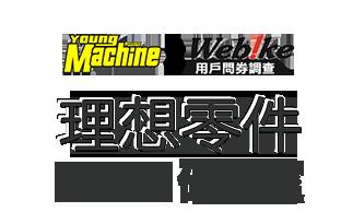 運動企劃 - 「Webike-摩托百貨」