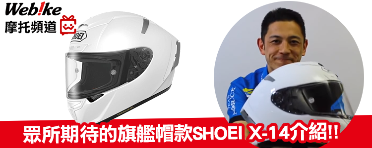 眾所期待的旗艦帽款SHOEI X-14介紹
