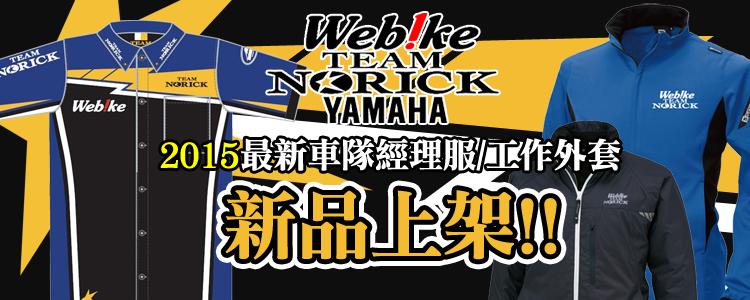 「Webike Team Norick YAMAHA」2015最新車隊經理服/工作外套新品上架