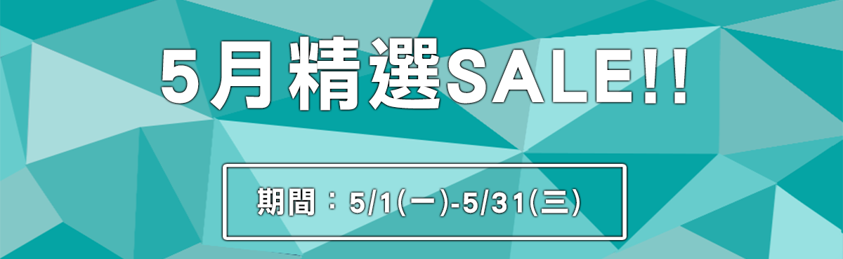 2017年5月精選商品SALE