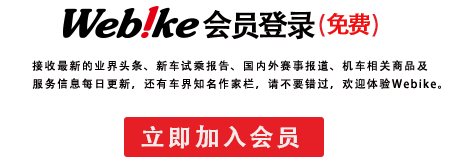 加入会员 - 「Webike-中國站」