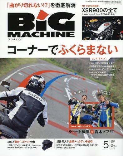 【內外出版】BIG MACHINE 2016年 05 月號[雜誌]