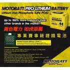 【MOTOBATT】鋰鐵強效賽事級機車啟動電池-MPLZ12U