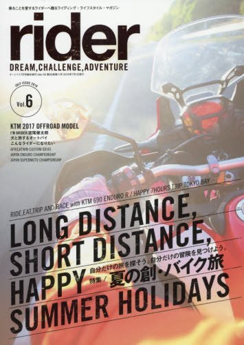 【motormagazine】rider  Vol.6 [雜誌] (Autobike 2016年7月號臨時増刊)