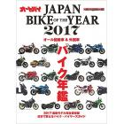 【motormagazine】JAPAN BIKE OF THE YEAR 2017 (Motor Magazine Mook)