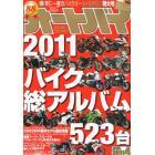 Autobike 2011年 04月號 [雜誌]