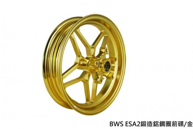 BWS125 ESA2鍛造輪框(前輪)