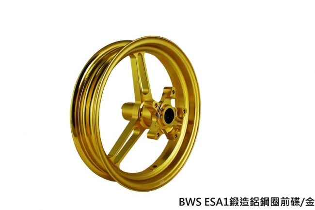 BWS125 ESA1鍛造輪框(前輪)