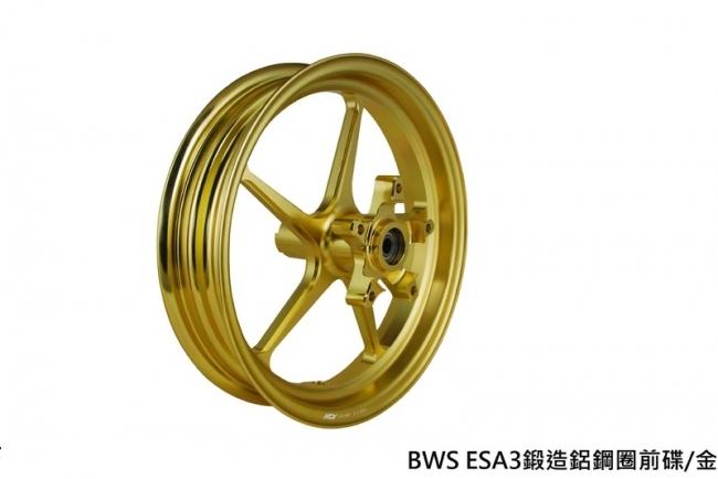 BWS125 ESA3鍛造輪框(前輪)