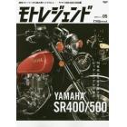 【三榮書房】Moto Legend vol.5 YAMAHA SR400/500 (Mook)