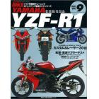 Hyper bike VOL.9 YAMAHA YZF-R1―'98~'99 4XV/'00~'01 5JJ/'02~'03 5PW/'04~'05 5VY (News mook―hyper bike
