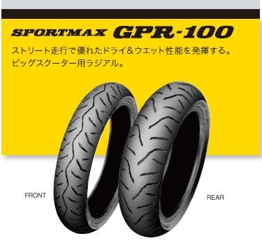 【DUNLOP 登錄普】GPR-100 後輪【160/60R14 MC 65H TL】輪胎