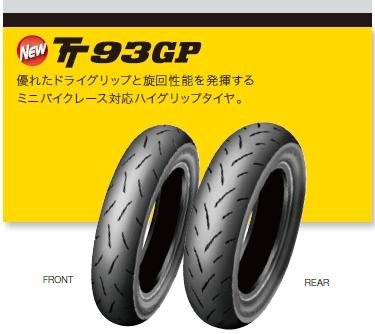 【DUNLOP 登錄普】TT93GP【120/80-12 55J】輪胎 (MEDIUM)