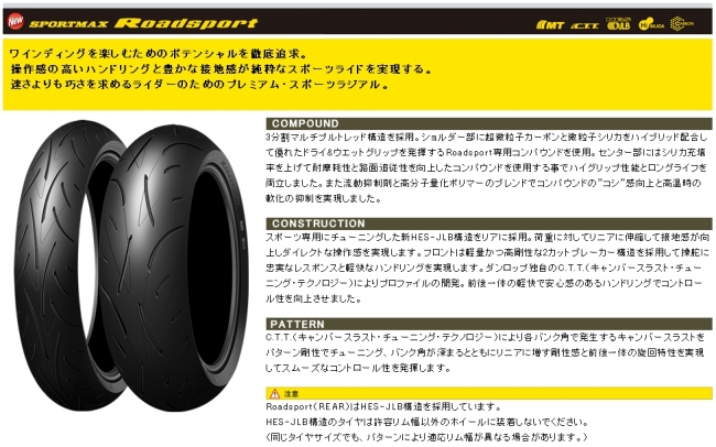【DUNLOP 登錄普】SPORTMAX ROADSPORT【160/60ZR17MC (69W)】輪胎