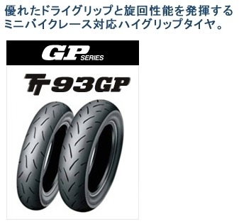【DUNLOP 登錄普】TT93GP【130/70-12 62L】輪胎