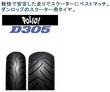 【DUNLOP 登錄普】D305F 3.50/-10F 前輪【3.5/10F】輪胎
