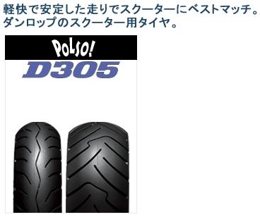 【DUNLOP 登錄普】D305R 90/90-10 後輪【90/90-10】輪胎