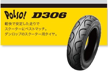 D306 【100/90-10】輪胎