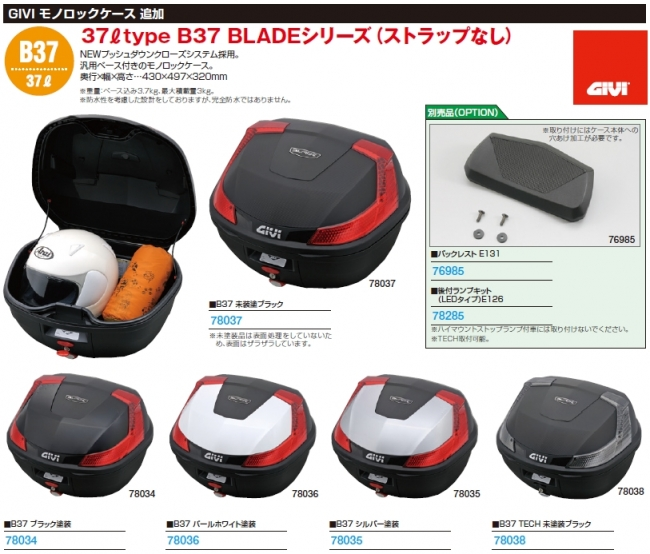 【GIVI】B37N 後箱 (平光黑)無燈(紅色反光片)