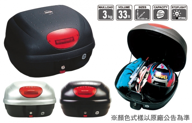 【GIVI】E33N-S 後箱 (平光黑)附燈