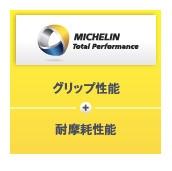 【MICHELIN】Power Pure SC Radial-M208 前輪【120/70-15 M/C 56H】輪胎 - 「Webike-摩托百貨」