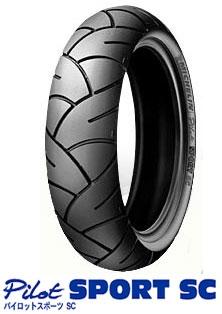 【MICHELIN】Pilot Sport SC-M205【110/90-12 M/C 64P】輪胎 - 「Webike-摩托百貨」