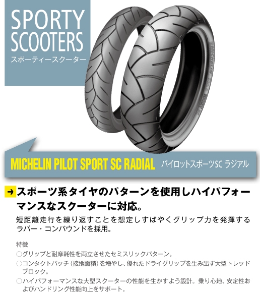 【MICHELIN 米其林】Pilot Sport SC Radial-M704【120/70R16 M/C 57H】輪胎