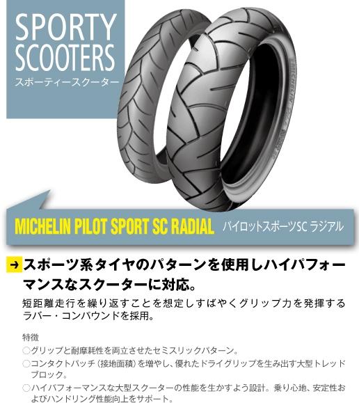 【MICHELIN】Pilot Sport SC Radial-M704【160/60R14 M/C 65H】輪胎 - 「Webike-摩托百貨」