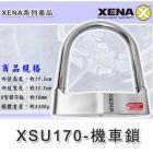 【XENA】不鏽鋼U型鎖XSU-170