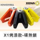 【XENA】機車碟煞鎖X1-銀.橘.黃.黑